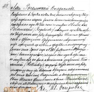 1884-ur-wladyslaw-rogalinsk