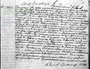 1869 Łódź ślub Jana i Antoniny z Kotlińskich